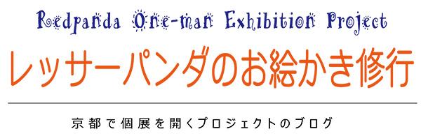 京都・レッサーパンダのお絵かき修行